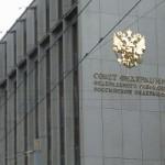 Совет Федерации одобрил вступление в ВТО