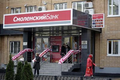 Смоленский банк лишили рейтинга