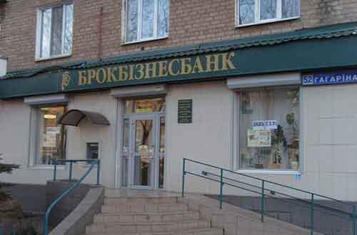 Нарастающая тревога по поводу состояния «Брокбизнесбанка» будоражит Украину