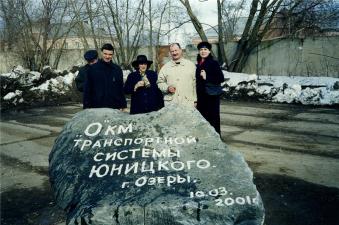 Анатолий Юницкий и Александр Лебедь