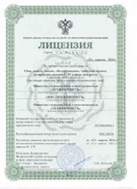 Лицензия на предприятия с опасной продукцией