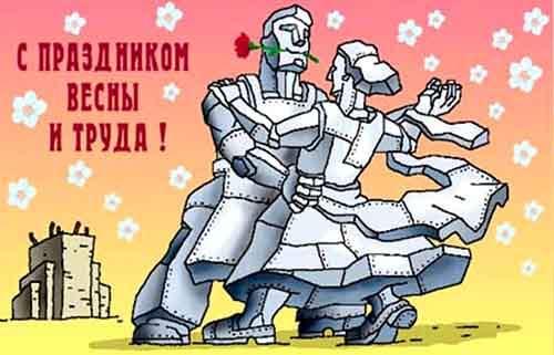 Кто подарил россиянам первомайские праздники