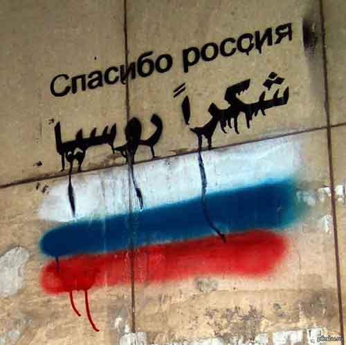 Сирийцы никогда не забудут, как их защитила Россия