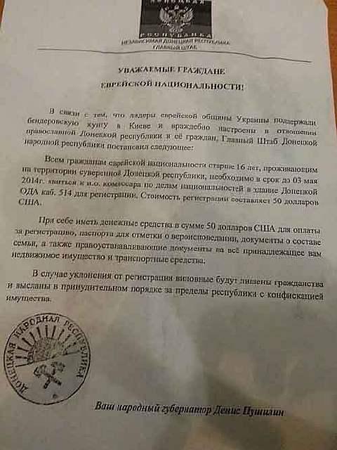 """Евреи Донецка получили листовки с требованием """"зарегистрироваться"""""""