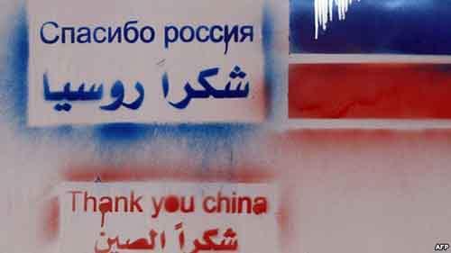 Сирийцы закрасили все стены такими надписями с благодарностью