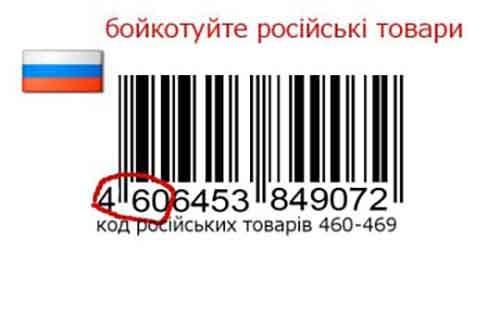 Бойкот российских товаров в Украине