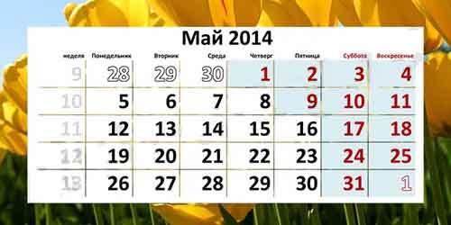 Выходные дни на Майские праздники
