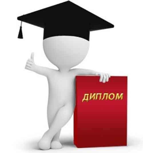 Заказ диплома – экономия времени и сил