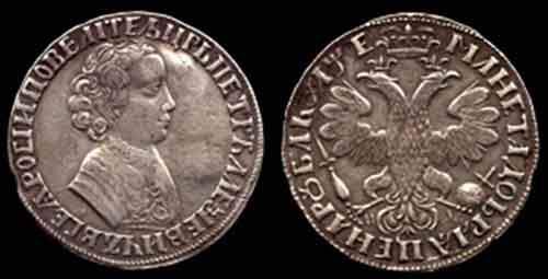 Самые дорогие монеты России 16 – 18 веков