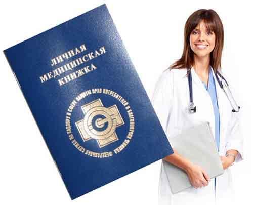 Медицинская книжка для вашей работы. Быстрое оформление