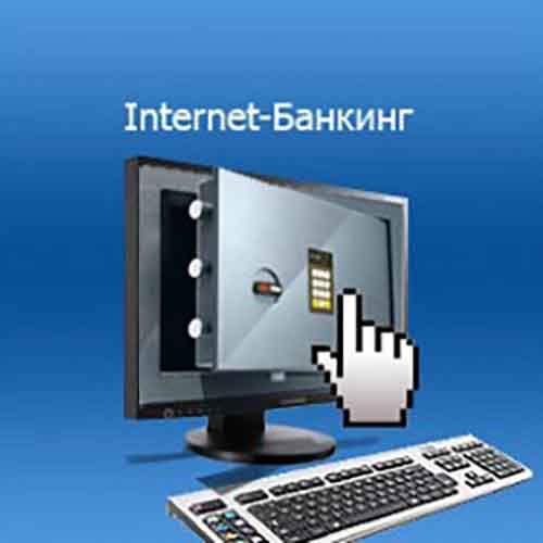 Интернет-банкинг – быстро и удобно