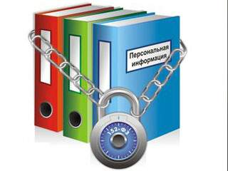 Доверяй, но проверяй - аксиома «Положения о защите персональных данных»