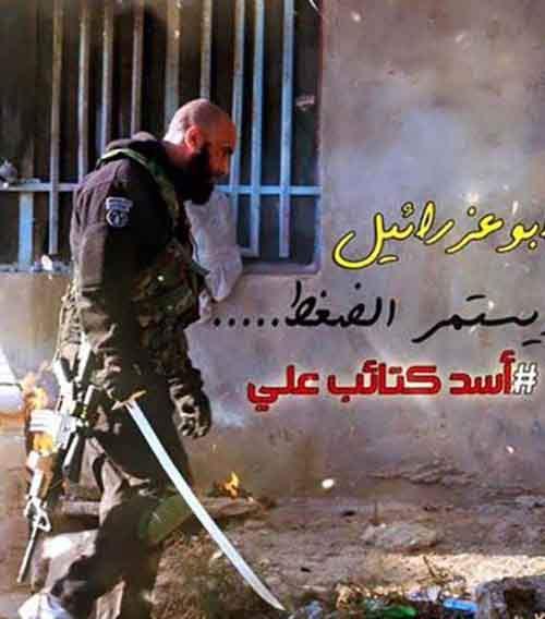 Лев бригады Имама Али Абу Азраил