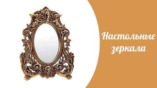 Зеркало в жизни женщины