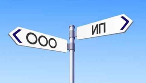 Юридические аспекты создания и деятельности ООО