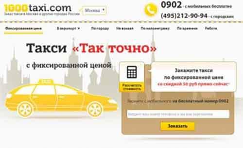 Такси «Так точно» с фиксированными тарифами