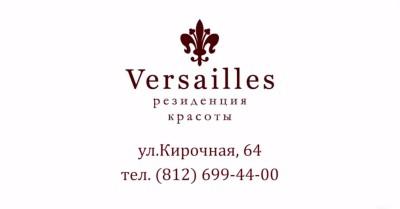 Лечение пигментации лазером в резиденции красоты Versailles