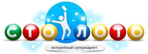 gosloto-stoloto-logo-ru