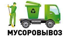 Как можно решать проблемы сбора бытового мусора