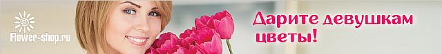 доставка цветов, бесплатно по Москве