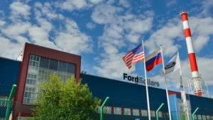 Почему президент Ford по-прежнему оптимистичен в отношении российского рынка