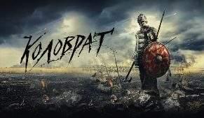 Американцы выкупили права на прокат в Америке российской киноэпопеи «Легенда о Коловрате»