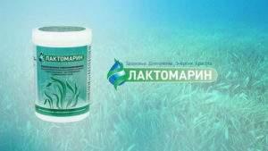 Лактомарин – эффективное средство от всех болезней