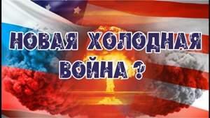 Как остановить сползание России и Запада к новой холодной войне