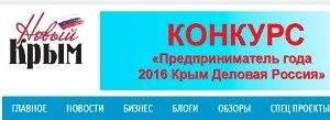 Особенности политики в Крыму