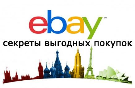 ebay-social-aukcion