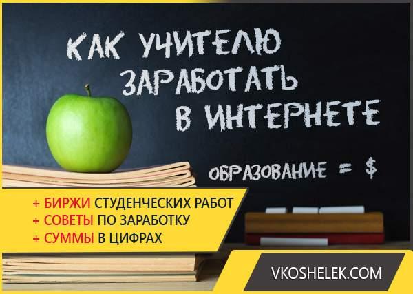 Prevyu-k-publikatsii-o-zarabotke-uchitelya
