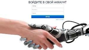 Робот для бинарных опционов, binrobot-lady реальные отзывы трейдеров