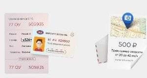 Благодаря новому сервису можно быстро и легко оплачивать штрафы ГИБДД