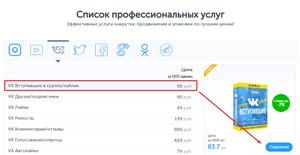 Заказать продвижение ВКонтакте в лучшем сервисе PRSkill